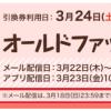【明日まで!!】ミスド オールドファッション1個無料クーポンもらえる!