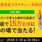 【15万名に当たる!!】LINE限定 紅茶花伝クラフティーがその場で当たる!キャンペーン