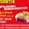 【#みんナゲットキャンペーン】チキンマックナゲット5ピース無料クーポンGET!!