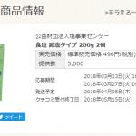 【3,000名に当たる!!】食塩 減塩タイプ 200g 2個が無料でもらえる!