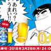 【3,000名に当たる!!】淡麗プラチナダブル350ml缶×2本が当たる!おいしさ体験キャンペーン