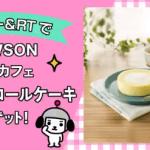 【5,000名に当たる!!】ローソン ウチカフェ プレミアムロールケーキ無料引換券が当たるキャンペーン