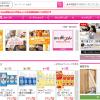 【サンプル百貨店】1番還元率が高いポイントサイトを調査してみた!