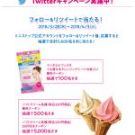 【合計5,600名に当たる!!】ミニストップ ソフトクリーム無料クーポン&割引券などが当たる!Twitterキャンペーン