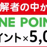 【5,000名に当たる!!】LINEポイント200ポイントプレゼント!Let's BOAT RACE プレゼントキャンペーン