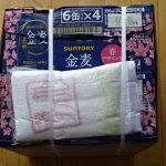 【ふるさと納税】泉佐野市から金麦2ケース届いた!