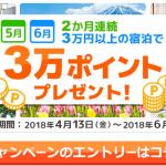 【dトラベル】5月6月2ヵ月連続3万円以上の宿泊で3万ポイントプレゼント!キャンペーン