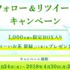 【1,000名に当たる!!】限定BOX入り お~いお茶 新緑を1本プレゼント!キャンペーン