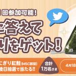 【1万名に当たる!!】クイズに答えておにぎりをゲット!Twitterキャンペーン