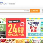 【Yahoo!ショッピング】1番還元率が高いポイントサイトを調査してみた!