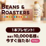 【1万名に当たる!!】LINE限定 UCC BEANS & ROASTERS無料引換券プレゼント!キャンペーン