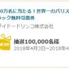 【10万名に当たる!!】スマートブレンドブラック無料引換券が当たる!キャンペーン