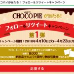 【9,000名に当たる!!】ファミリーマート ロッテチョコパイが当たる!フォロー&リツイートキャンペーン 第1弾