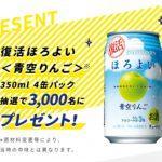 【3,000名に当たる!!】ほろよい〈青空りんご〉4缶パックプレゼント!キャンペーン