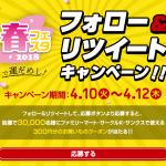 【3万名に当たる!!】ファミリーマート・サークルK・サンクスお買い物券300円分が当たる!キャンペーン