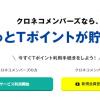 【クロネコヤマト】Tポイント利用手続きで222万ポイント山分け!!