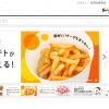 【オムニ7会員登録】1番還元額が高いポイントサイトを調査してみた!