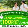 【100WAONポイントプレゼント!!】第2弾 WAON POINTウォーキングチャレンジ開催!