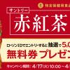 【5,000名に当たる!!】サントリー 赤紅茶 350ml 無料券が当たる!キャンペーン
