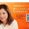 【20万名に当たる!!】吉高由里子とババ抜きで勝負!新トリスハイボール缶が20万本当たる!キャンペーン