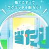 【当選!!】4万名に当たる!iMUSE レモンと乳酸菌 スクラッチキャンペーン