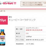 【100%還元モニター】キューピーコーワiドリンクが実質無料で買える!