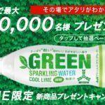 【17万名に当たる!!】LINE限定「三ツ矢グリーンスパークリングウォーター」が当たる!キャンペーン