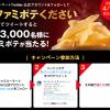 【3,000名に当たる!!】ファミポテが当たる!Twitterキャンペーン