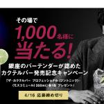 【1,000名に当たる!!】ザ・カクテルバー プロフェッショナル2缶をプレゼント!キャンペーン