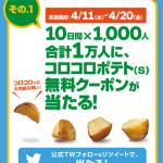 【1万名に当たる!!】サブウェイ コロコロポテトS無料クーポンが当たる!キャンペーン