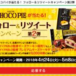 【9,000名に当たる!!】ロッテチョコパイが当たる!フォロー&リツイートキャンペーン第2弾