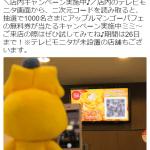 【1,000名に当たる!!】アップルマンゴーパフェ無料券が当たる!ミニストップ 店内キャンペーン