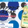 【1,000名に当たる!!】ミンティアブリーズ オアシスゴールドが当たる!Twitterキャンペーン