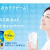 【3,000名に当たる!!】のんある気分 涼子と竜次 恋の2缶セットプレゼント!キャンペーン