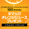 【100%もらえる!!】マクドナルド ミニッツメイド オレンジSがもらえる!キャンペーン