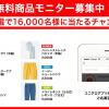【16,000名に当たる!!】ユニクロ 無料商品モニター募集中!