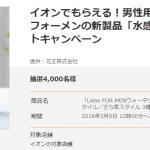 【当選!!】プレモノ 「Liese FOR MENウォータリーローション」プレゼント!キャンペーン