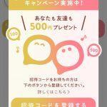 【pring(プリン)】招待コードを使って登録してみた!