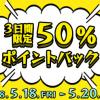 【dデリバリー】3日間限定 50%ポイントバック!キャンペーン