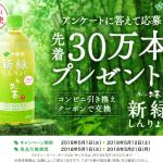 【先着30万本!!】お~いお茶新緑を先着でプレゼント!キャンペーン