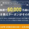 【6万名に当たる!!】い・ろ・は・す みかん 日向夏&温州が当たる!Twitterキャンペーン