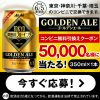 【5万名に当たる!!】LINE限定 TOKYO隅田川ブルーイング ゴールデンエール350mlが当たる!キャンペーン