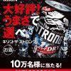 【10万名に当たる!!】LINE限定 キリン・ザ・ストロング ハードドライ350ml缶が当たる!キャンペーン