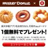 【ミスドのドーナツがもらえる!!】楽天市場アプリでミスドのクーポンを受け取ろう!キャンペーン