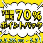 【dデリバリー】7日間限定 70%ポイントバック!キャンペーン
