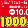 【1万名に当たる!!】nanacoギフト1,000円分が当たる!新セブン‐イレブンアプリ 事前登録キャンペーン