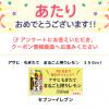 【当選!!】30万名に当たる!!アサヒ もぎたて まるごと搾りレモンが当たる!キャンペーン