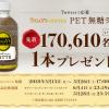 【先着170,610名に当たる!!】第2弾!!TULLY'S COFFEE 無糖ラテ PET 500mlを1本その場でプレゼント!キャンペーン