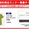 【1,000名に当たる!!】ユニクロ ドライEXクルーネックT(半袖)が当たる!無料商品モニター募集中!