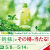 【1万名に当たる!!】お~いお茶 新緑がその場で当たる!NewDays Twitterキャンペーン